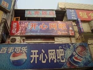 China billboard wow.jpg