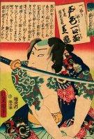 Samurai_tattoo_sword.jpg
